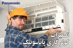 تعمیرات کولر گازی پاناسونیک