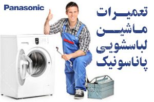 تعمیرات لباسشویی پاناسونیک