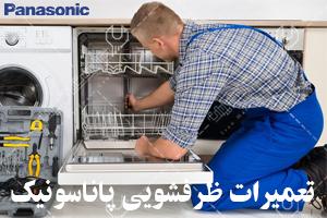 تعمیرات ظرفشویی پاناسونیک