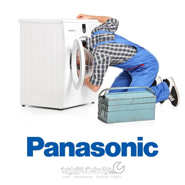 تعمیر لباسشویی پاناسونیک