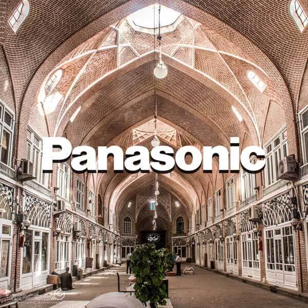 نمایندگی پاناسونیک در تبریز