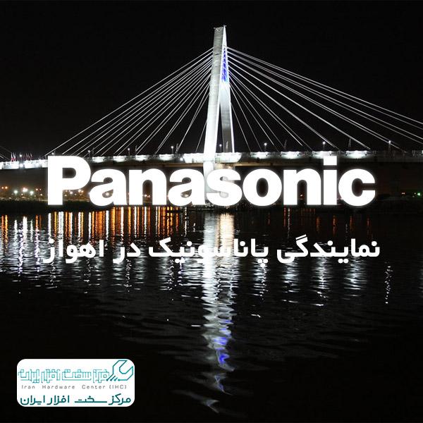 نمایندگی پاناسونیک در اهواز