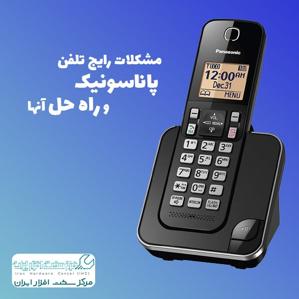 مشکلات رایج تلفن پاناسونیک