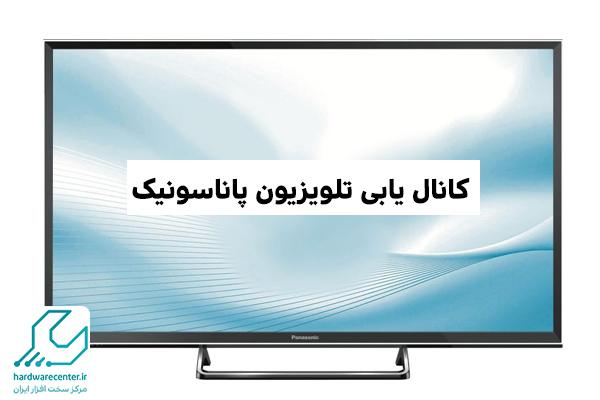 مرتب کردن کانال تلویزیون پاناسونیک